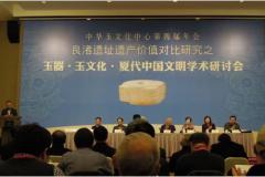 12/24參加中華玉文化第四屆年會
